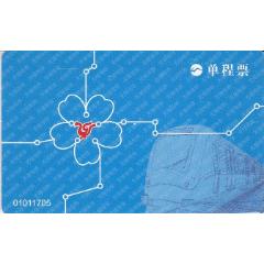單程票(se78255770)_7788舊貨商城__七七八八商品交易平臺(7788.com)