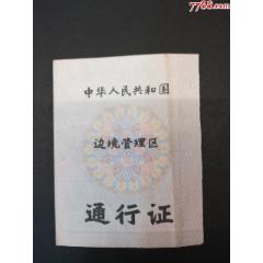 老的出國證件(se78256152)_7788舊貨商城__七七八八商品交易平臺(7788.com)