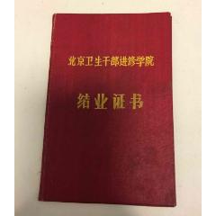 北京衛生干部學校,院長進修班(se78257372)_7788舊貨商城__七七八八商品交易平臺(7788.com)