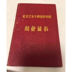 北京衛生干部學校,勞動衛生(se78257446)_7788舊貨商城__七七八八商品交易平臺(7788.com)