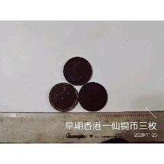早期香港一仙銅幣三枚(se78257902)_7788舊貨商城__七七八八商品交易平臺(7788.com)