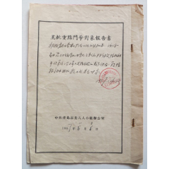 呈批重點斗爭對象報告書,1957年(se78258417)_7788舊貨商城__七七八八商品交易平臺(7788.com)