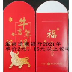 淮南通商銀行2021年(se78258434)_7788舊貨商城__七七八八商品交易平臺(7788.com)