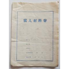 1955年青島地區法院判決書2份(se78258455)_7788舊貨商城__七七八八商品交易平臺(7788.com)