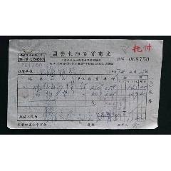 國營長陽百貨商店[72年](se78258918)_7788舊貨商城__七七八八商品交易平臺(7788.com)