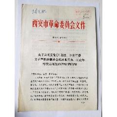 1973年……制止年終突擊花錢的通知(se78258552)_7788舊貨商城__七七八八商品交易平臺(7788.com)