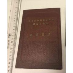 北京中醫進修學校,很厚,很大的畢業證書(se78258593)_7788舊貨商城__七七八八商品交易平臺(7788.com)
