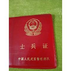 士兵證(se78259038)_7788舊貨商城__七七八八商品交易平臺(7788.com)