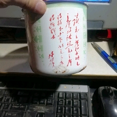 林彪題詞搪瓷杯(se78259173)_7788舊貨商城__七七八八商品交易平臺(7788.com)