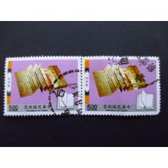 臺灣信銷票-古籍裝幀2枚(se78259534)_7788舊貨商城__七七八八商品交易平臺(7788.com)