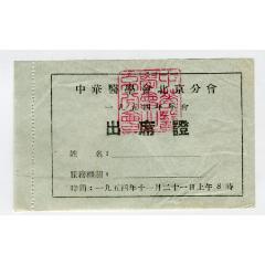 1954年中華醫學會北京分會年會出席證(se78259799)_7788舊貨商城__七七八八商品交易平臺(7788.com)
