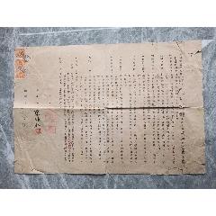 1952年上海大西地產樓房出租書(se78260565)_7788舊貨商城__七七八八商品交易平臺(7788.com)