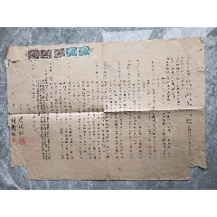 1953年上海大西地產樓房出租書(se78260587)_7788舊貨商城__七七八八商品交易平臺(7788.com)