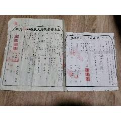 1954年惠民縣官契一張(se78260667)_7788舊貨商城__七七八八商品交易平臺(7788.com)