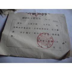 摘帽通知書(se78260915)_7788舊貨商城__七七八八商品交易平臺(7788.com)
