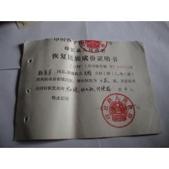 恢復民族成分證明書(se78260951)_7788舊貨商城__七七八八商品交易平臺(7788.com)