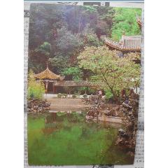 明信片-西山公園(se78261297)_7788舊貨商城__七七八八商品交易平臺(7788.com)
