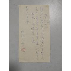 民國程培元信札(索要證書,同一來源)(se78261614)_7788舊貨商城__七七八八商品交易平臺(7788.com)