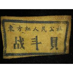 老胸章一枚(se78262787)_7788舊貨商城__七七八八商品交易平臺(7788.com)