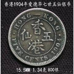 香港1904年愛德華七世五仙銀幣15.5MM1.34克(se78263286)_7788舊貨商城__七七八八商品交易平臺(7788.com)