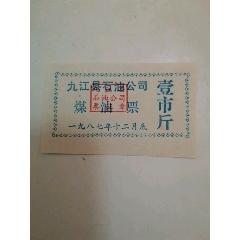 壹市斤(九江縣石油公司煤油票)(se78263297)_7788舊貨商城__七七八八商品交易平臺(7788.com)