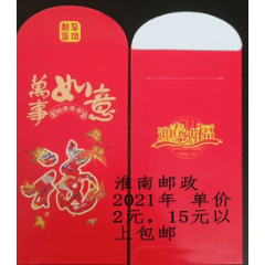 淮南郵政2021年紅包(se78263569)_7788舊貨商城__七七八八商品交易平臺(7788.com)