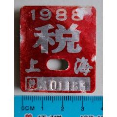 1988年自行車稅牌[靜]【上?!?se78264975)_7788舊貨商城__七七八八商品交易平臺(7788.com)