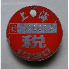 1990年自行車稅牌[楊]【上?!?se78264993)_7788舊貨商城__七七八八商品交易平臺(7788.com)