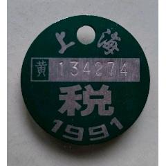 1991年自行車稅牌[黃]【上?!?se78265013)_7788舊貨商城__七七八八商品交易平臺(7788.com)