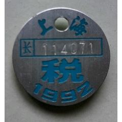 1992年自行車稅牌[長]【上?!?se78265027)_7788舊貨商城__七七八八商品交易平臺(7788.com)