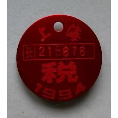 1994年自行車稅牌[長]【上?!?se78265046)_7788舊貨商城__七七八八商品交易平臺(7788.com)