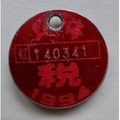 1994年自行車稅牌[虹]【上?!?se78265057)_7788舊貨商城__七七八八商品交易平臺(7788.com)