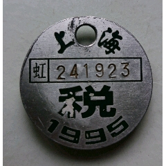 1995年自行車稅牌[虹]【上?!?se78265068)_7788舊貨商城__七七八八商品交易平臺(7788.com)