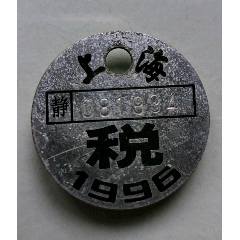 1996年自行車稅牌[靜]【上?!?se78265079)_7788舊貨商城__七七八八商品交易平臺(7788.com)