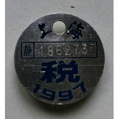 1997年自行車稅牌[靜]【上?!?se78265090)_7788舊貨商城__七七八八商品交易平臺(7788.com)