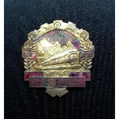 1956年,寶成鐵路通車紀念,琺瑯銅章真品(se78266429)_7788舊貨商城__七七八八商品交易平臺(7788.com)