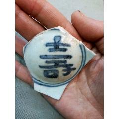 青花瓷片(se78268158)_7788舊貨商城__七七八八商品交易平臺(7788.com)