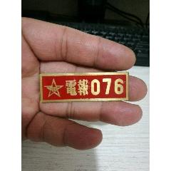 五十年代郵政電報章(se78268670)_7788舊貨商城__七七八八商品交易平臺(7788.com)