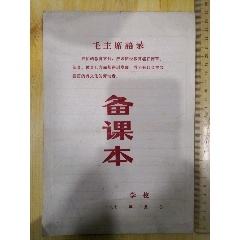 毛主席語錄備課本1冊(se78455352)_7788舊貨商城__七七八八商品交易平臺(7788.com)