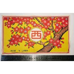 大箱標櫻花(se78478046)_7788舊貨商城__七七八八商品交易平臺(7788.com)