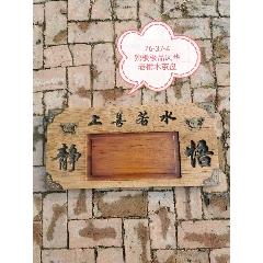 老榆木茶盤,茶案,漂亮,喜歡的來!(se78481583)_7788舊貨商城__七七八八商品交易平臺(7788.com)