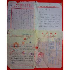 信紙多張一起(se78495856)_7788舊貨商城__七七八八商品交易平臺(7788.com)