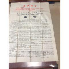 最高指示布告(se78519152)_7788舊貨商城__七七八八商品交易平臺(7788.com)