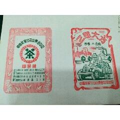 山東茶葉廣告(se78548006)_7788舊貨商城__七七八八商品交易平臺(7788.com)