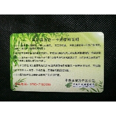 奉新旅游年卡郵儲行(se78565555)_7788舊貨商城__七七八八商品交易平臺(7788.com)