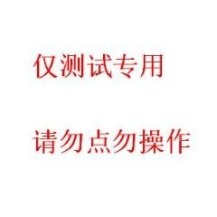 測試測試(se78567765)_7788舊貨商城__七七八八商品交易平臺(7788.com)