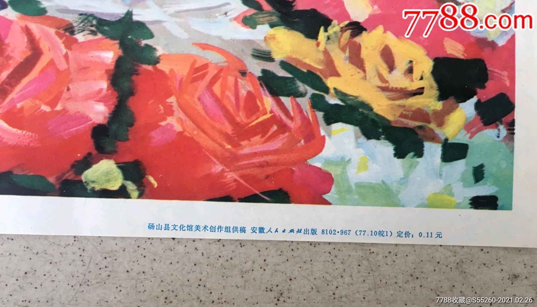 欢乐的节日_价格800元_第3张_7788商城__七七八八商品交易平台(7788.com)