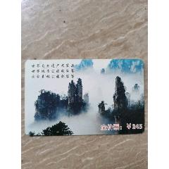 張家界(se78572258)_7788舊貨商城__七七八八商品交易平臺(7788.com)