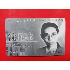 文化名人在上海居住地沈雁冰(se78588699)_7788舊貨商城__七七八八商品交易平臺(7788.com)
