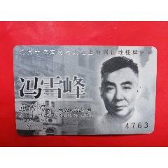 文化名人在上海居住地馮雪峰(se78588713)_7788舊貨商城__七七八八商品交易平臺(7788.com)